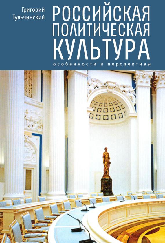 Российская политическая культура. Особенности и перспективы