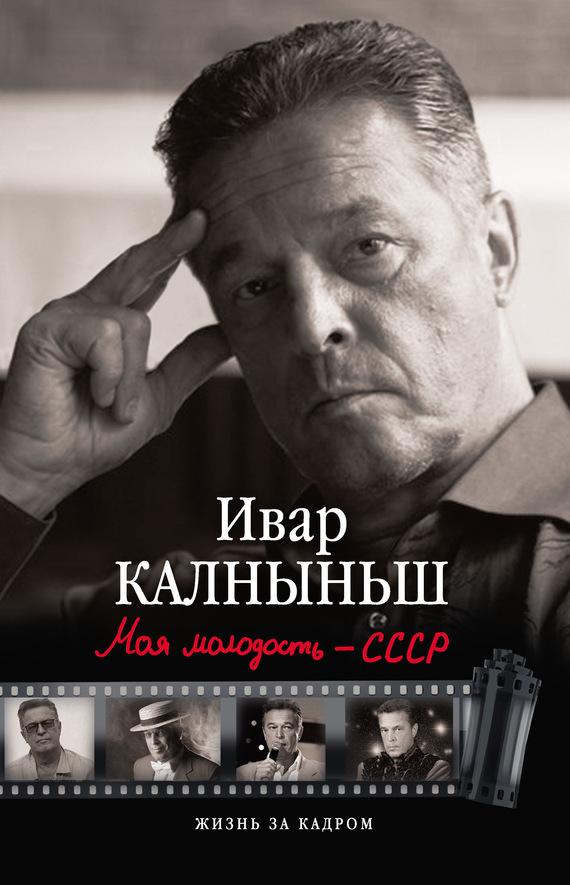 Моя молодость – СССР