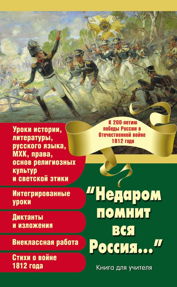 «Недаром помнит вся Россия…» К 200-летию победы России в Отечественной войне 1812 года