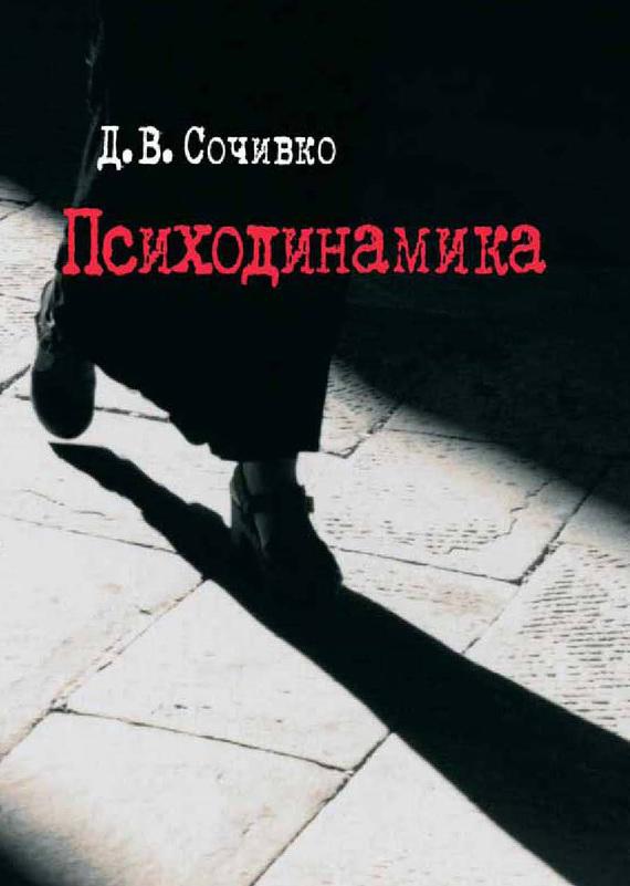 Психодинамика