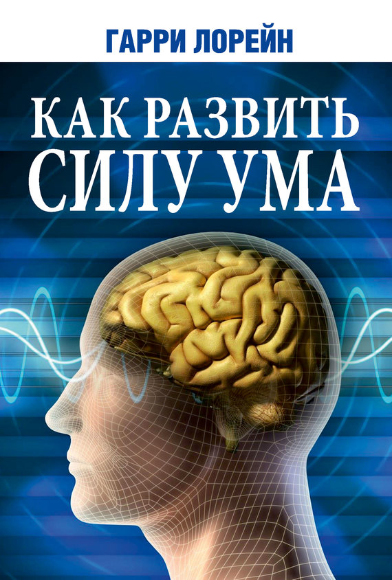 Как развить силу ума