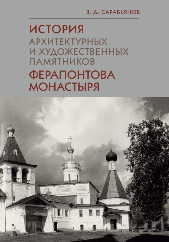 История архитектурных и художественных памятников Ферапонтова монастыря