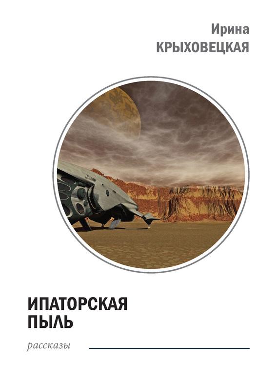 Ипаторская пыль (сборник)