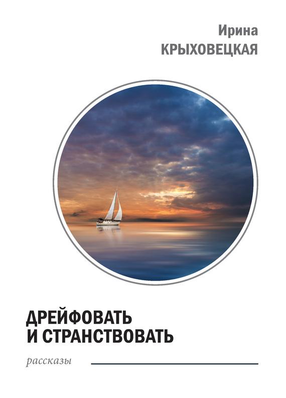 Дрейфовать и странствовать (сборник)
