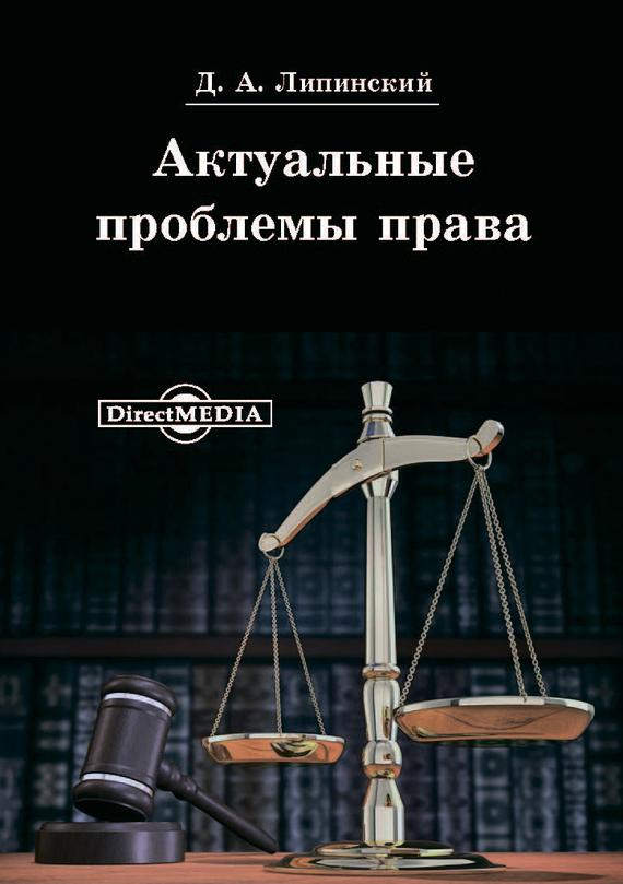 Актуальные проблемы права