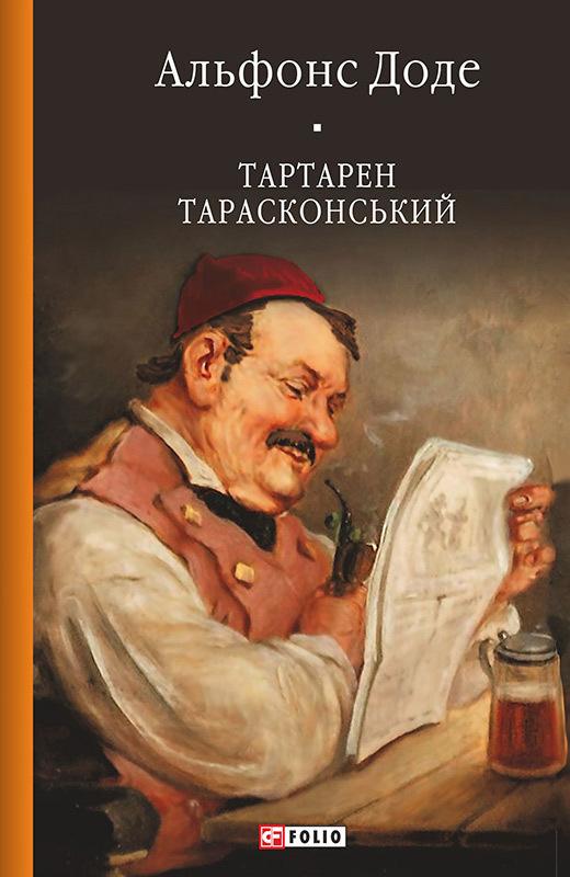 Тартарен Тарасконський