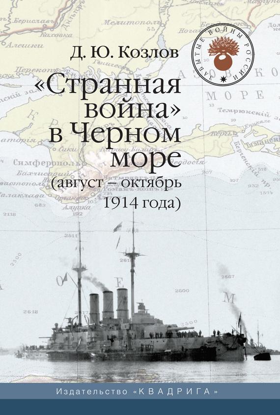 «Странная война» в Черном море (август – октябрь 1914 года)