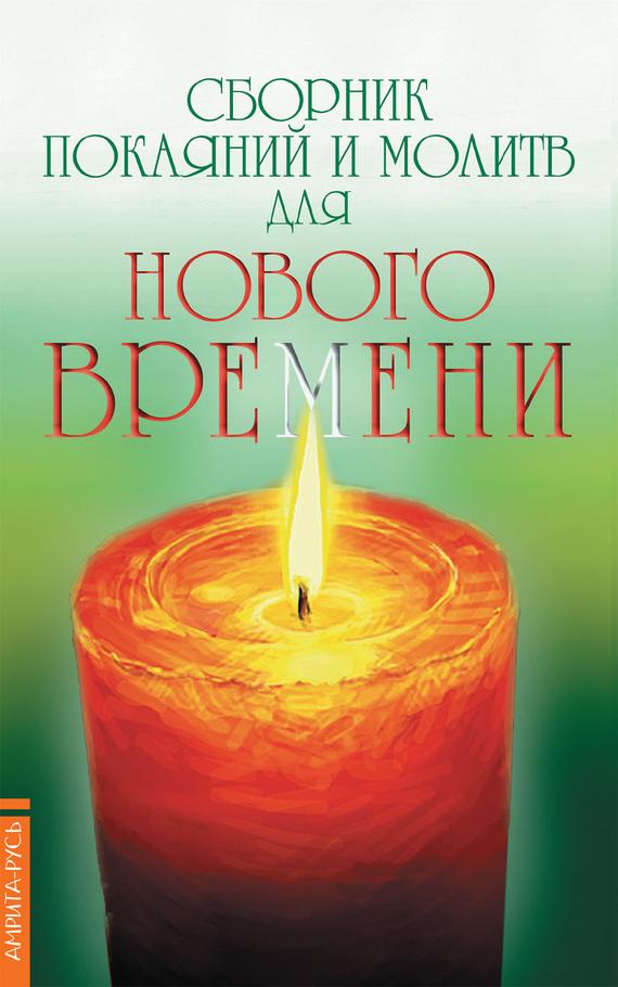 Сборник покаяний и молитв для Нового времени