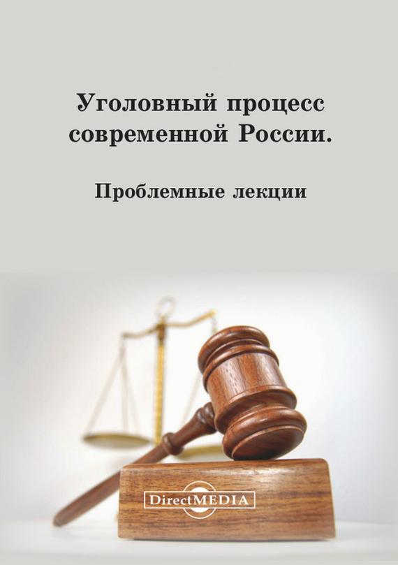 Уголовный процесс современной России