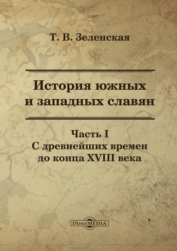 История южных и западных славян. Часть I