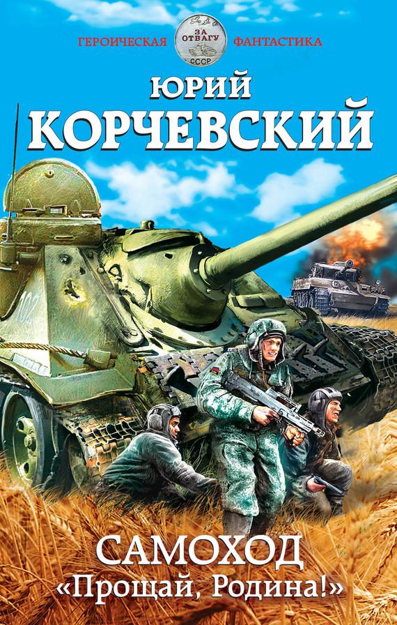Электронная книга: Корчевский Юрий «Самоход. «Прощай, Родина!»»