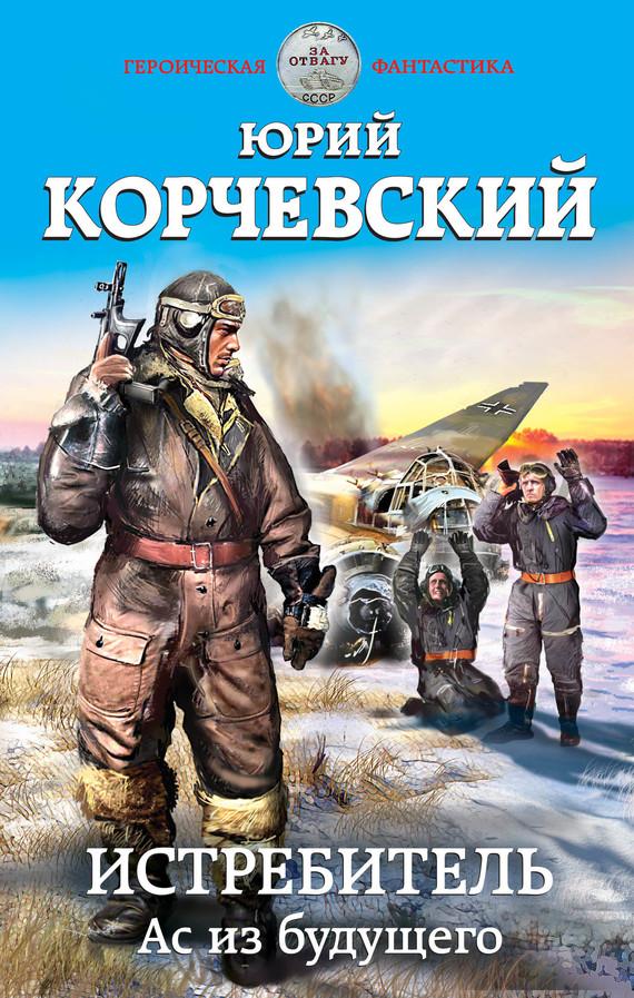 Электронная книга: Корчевский Юрий «Истребитель. Ас из будущего»