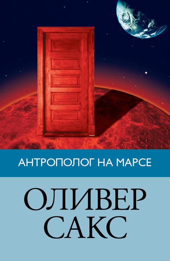 Электронная книга: Сакс Оливер «Антрополог на Марсе»