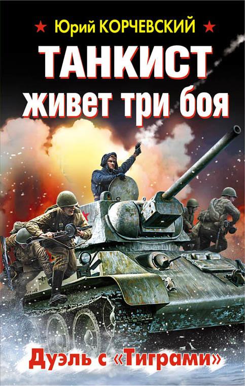 Электронная книга: Корчевский Юрий «Танкист живет три боя. Дуэль с «Тиграми»»