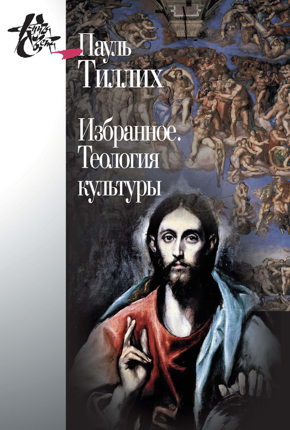 Избранное. Теология культуры