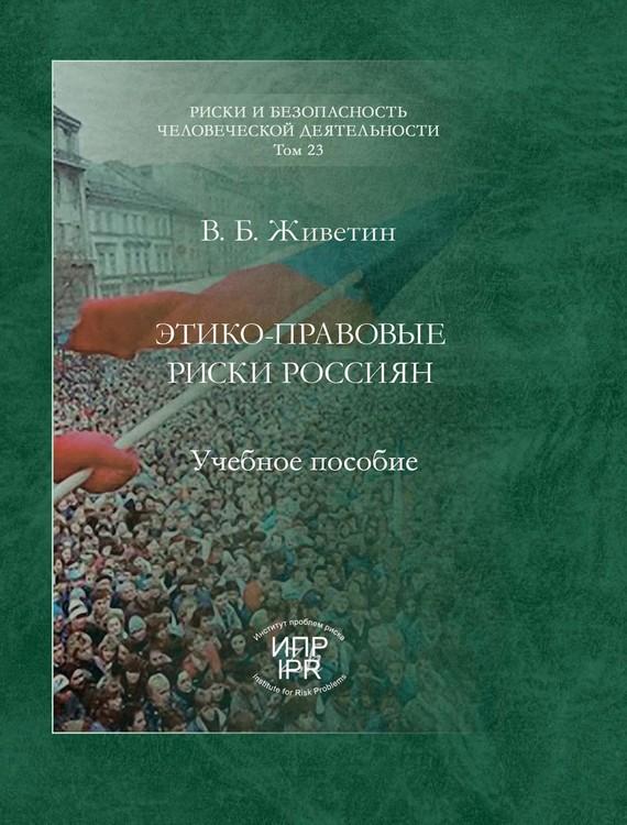 Этико-правовые риски россиян