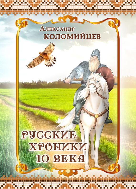 Русские хроники 10 века