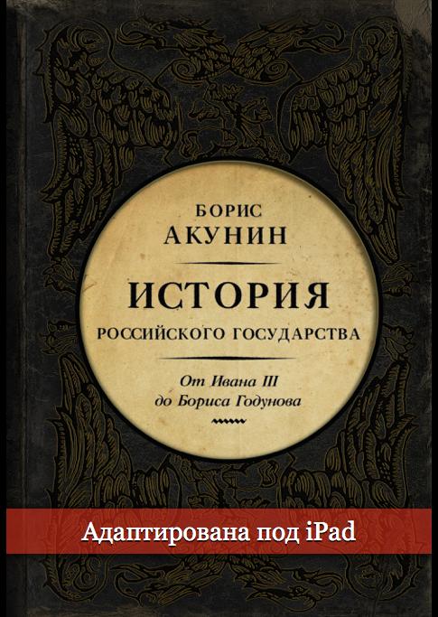 Между Азией и Европой. История Российского государства. От Ивана III до Бориса Годунова (адаптирована под iPad)