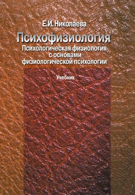 Психофизиология. Психологическая физиология с основами физиологической психологии. Учебник