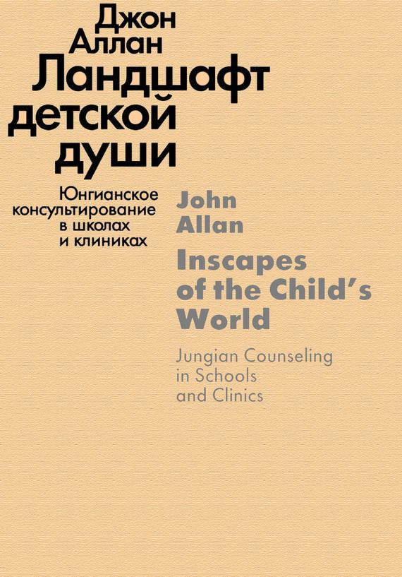 Ландшафт детской души. Юнгианское консультирование в школах и клиниках