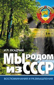 Мы родом из СССР. Книга 1. Время нашей молодости