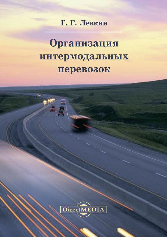 Организация интермодальных перевозок
