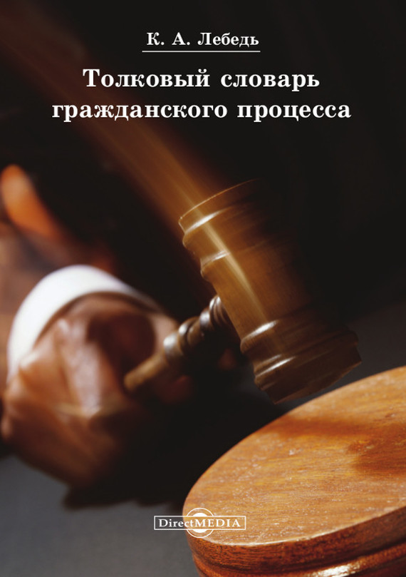 Толковый словарь гражданского процесса