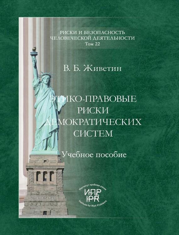 Этико-правовые риски демократических систем