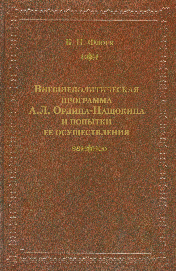Внешнеполитическая программа А. Л. Ордина-Нащокина и попытки ее осуществления