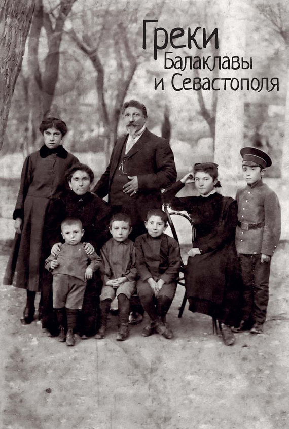 Греки Балаклавы и Севастополя