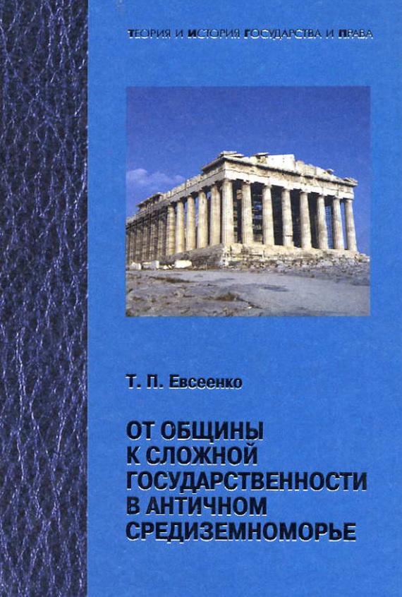 От общины к сложной государственности в античном Средниземноморье