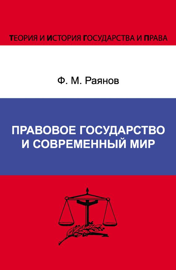 Правовое государство и современный мир