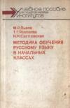Методика обучения русскому языку в начальных классах