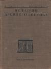 История древнего востока. Том 1