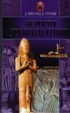 История Древнего Египта