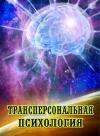 Трансперсональная психология