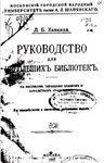 Руководство для небольших библиотек. 1917 г.