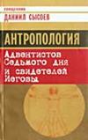 Антропология Адвентистов Седьмого дня и свидетелей Иеговы