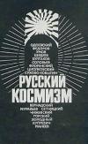 Русский космизм. Антология философской мысли