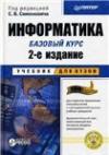 Симоновича С. В. (ред.) Информатика. Базовый курс.