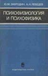 Психофизиология и психофизика