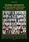 Теории личности в отечественной философии, психологии и педагогике
