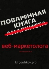 Поваренная книга веб-маркетолога