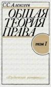 Общая теория права. Том I