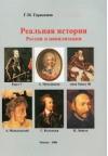 Реальная история России и цивилизации