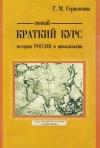 Краткий курс истории России и цивилизации