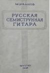 Русская семиструнная гитара
