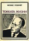 Токката жизни: Сергей Прокофьев
