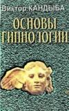 Основы гипнологии: Теория и техника гипноза и пр.