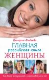 Главная российская книга женщины